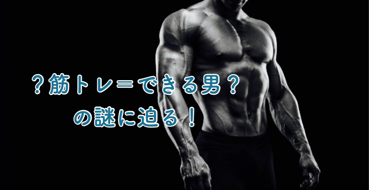 筋トレ=できる男?なぜ、できる男は筋トレをするのか?